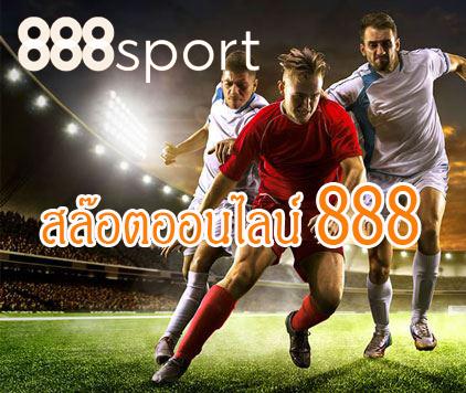 สล็อตออนไลน์ 888