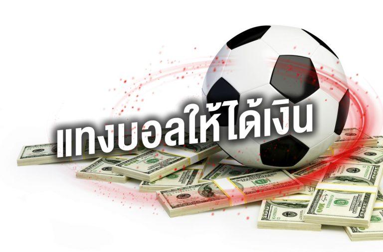 แทงบอลให้ได้เงิน