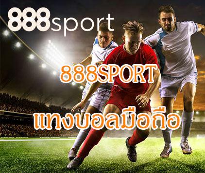 888SPORT แทงบอลมือถือ