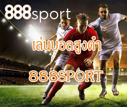 เล่นบอลสูงต่ำ 888SPORT