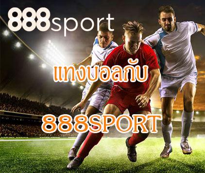 แทงบอลกับ 888SPORT