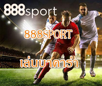 888SPORT เล่นบาคาร่า
