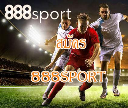 เว็บพนันออนไลน์ 888sport