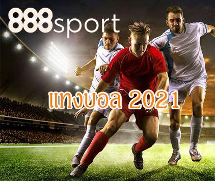 แทงบอล 2021