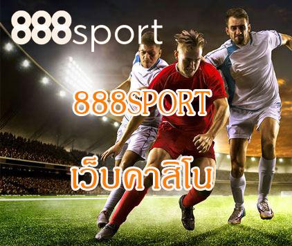 888SPORT เว็บคาสิโน