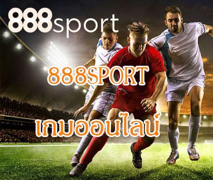 888sport ไทย