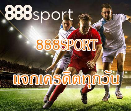888SPORT แจกเครดิตทุกวัน