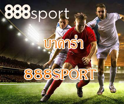 บาคาร่า 888SPORT
