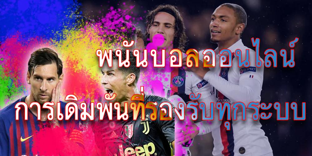 ทางเข้า 88sport ภาษาไทย