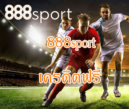 888sport เครดิตฟรี