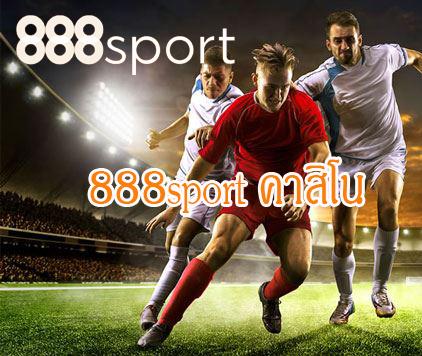 888sport คาสิโน