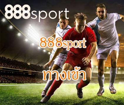 888sport ทางเข้า