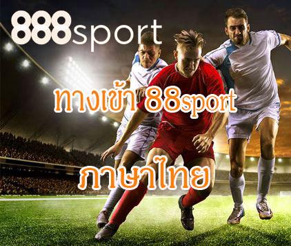 88sport ทางเข้า