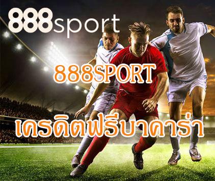 888SPORT เครดิตฟรีบาคาร่า